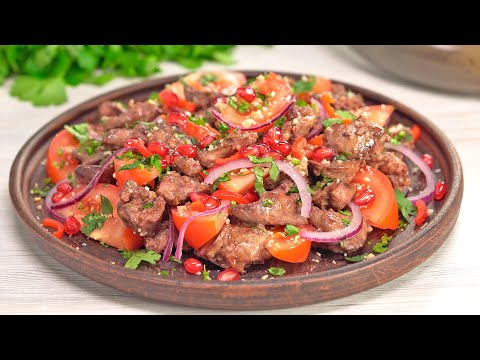 Это так по-грузински! Невероятно вкусный и простой салат из куриной печени. Рецепт от Всегда Вкусно!
