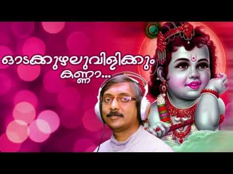 odakuzhalu vilikkum new hindu devotional album song non stop guruvayoorappa songs malayalam kavithakal kerala poet poems songs music lyrics writers old new super hit best top   malayalam kavithakal kerala poet poems songs music lyrics writers old new super hit best top