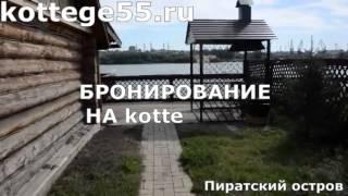 Территория Пиратский остров Аренда коттеджа в Омске | kottege55.ru | Домики и Беседки