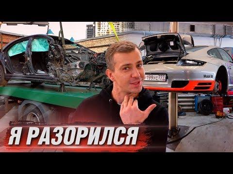 Потерял 2 автомобиля! Mersedes S 222 за 1.500.000р. ВЛИП С Porsche 911 Turbo