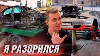 РАЗОРИЛСЯ с Mersedes S 222 за 1.500.000р. ВЛИП С Porsche 911 Turbo