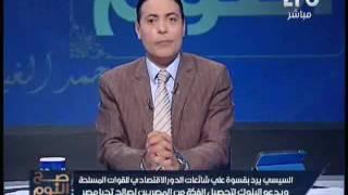 """بالفيديو.. الغيطي معاتبا الرئيس: """"نكسنا العلم عشان ملك السعودية مات"""""""