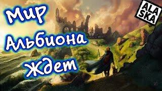 Игра про приключения на кончиках пальцев [Albion Online]