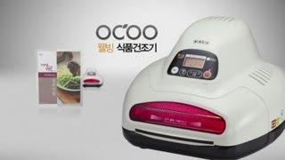 오쿠-식품건조기