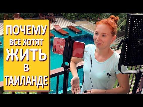 Жизнь простого русского трудяги в Таиланде