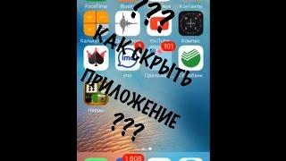 Как скрыть/спрятать приложение на айфоне