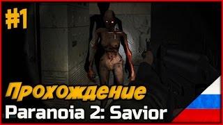Прохождение Paranoia 2 Savior ◄#1► Сиквел русского Half-Life мода
