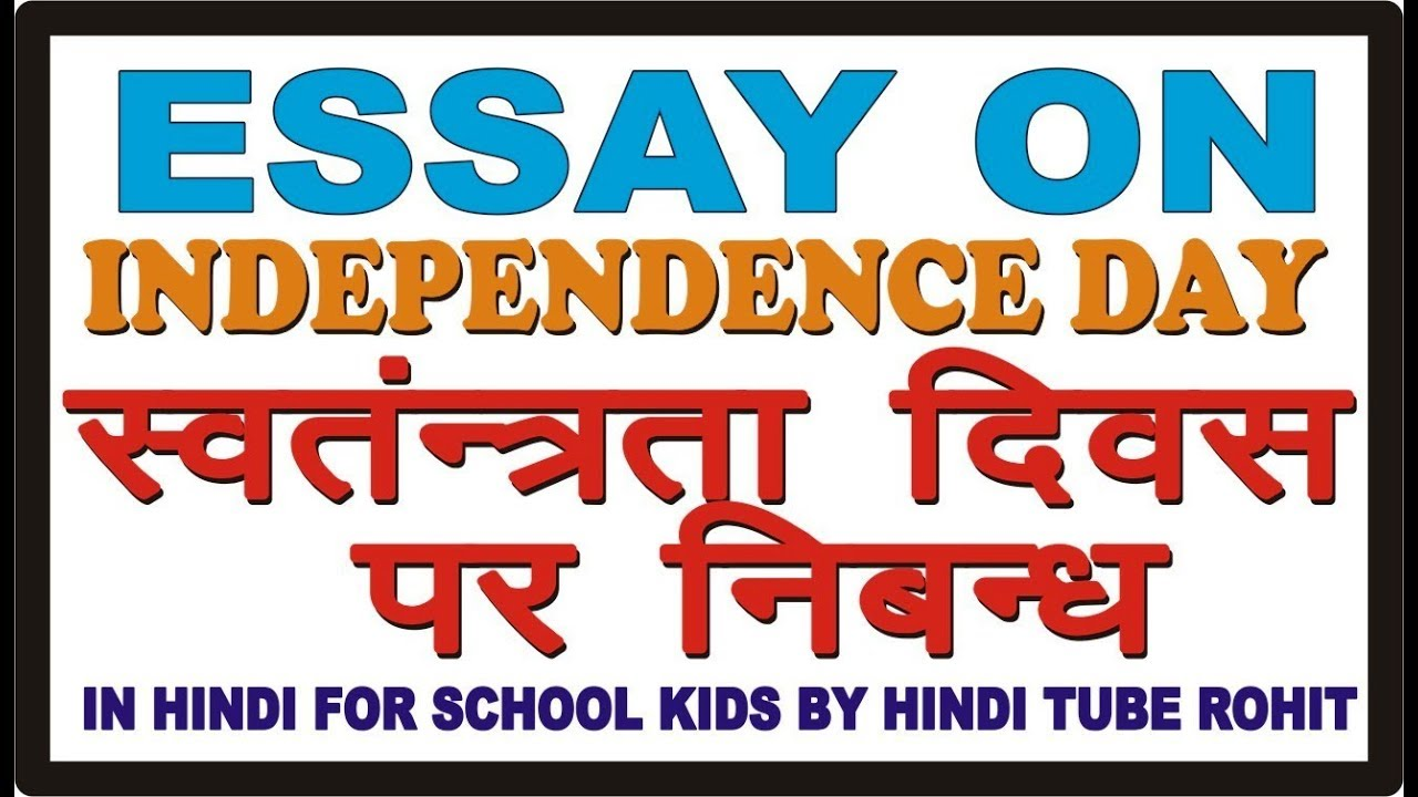 independence day essay for kids