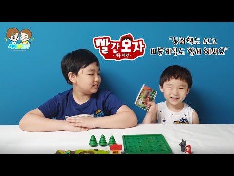빨간 모자 퍼즐 게임