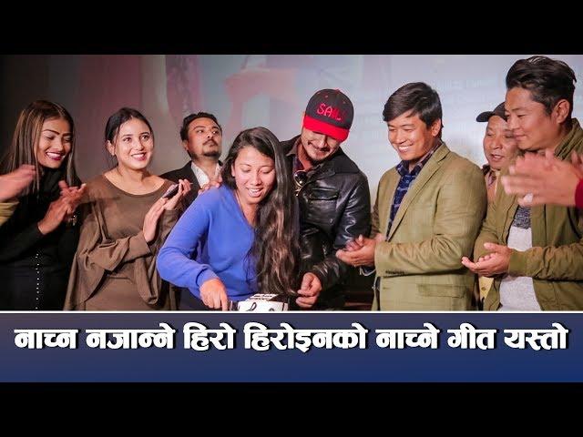 Hemanta Rana को Saili पछि आयो यस्तो नाच्ने गीत