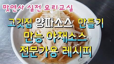 고깃집 양파절임 소스 삼겹살 소고기에 곁들여 먹는 야채소스 가성비 짱!
