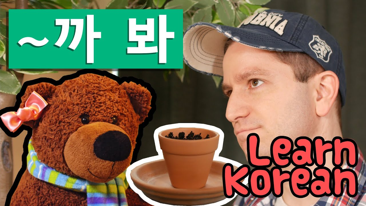 "Learn Korean Ep. 122: ~까 보다 ""Worrying"""