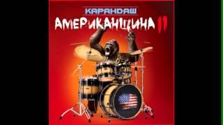 Карандаш - Девка, которой нужен танец (feat. Ант [25-17])