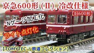 【鉄コレ】京急600形(Ⅱ) 冷改仕様 Nゲージ加工化 or ライト点灯化【旧600形】