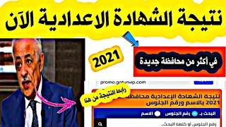 ظهرت الآن _ نتيجة الشهادة الاعدادية في محافظات مصر 2021 _ روابط النتيجة الرسمية