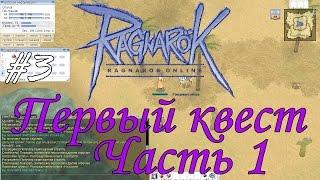 Ragnarok online! Первый квест Часть 1 [3]