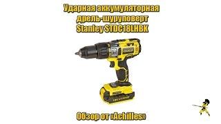 Аккумуляторная ударная дрель-шуруповерт Stanley STDC18LHBK (обзор АхиллеS)