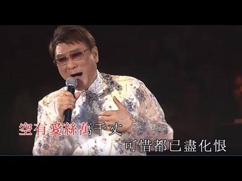 譚炳文 - 舊歡如夢 (鄭錦昌金曲輝煌半世紀經典演唱會)