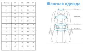 видео Размеры на Aliexpress, соответствие китайских размеров русским