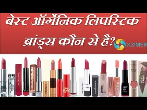 Which Is The Toxins Free Best Organic Lipstick Brands In India?