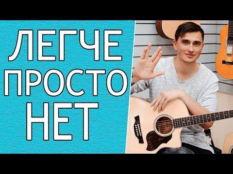Как сыграть на гитаре вахтерам