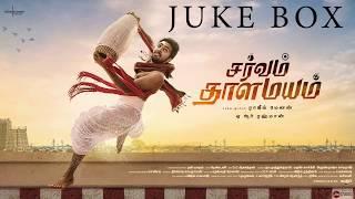 Sarvam Thaala Mayam | Audio Jukebox | Tamil | Ar Rahman | Rajiv Menon