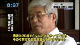 国立病院機構南九州病院の院長を退任した福永秀敏さん
