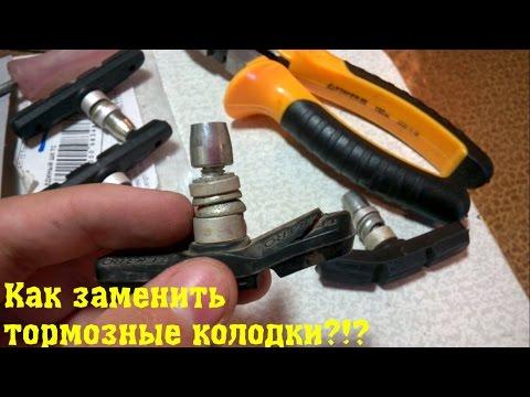 Как поменять тормозные колодки на велосипеде?!?