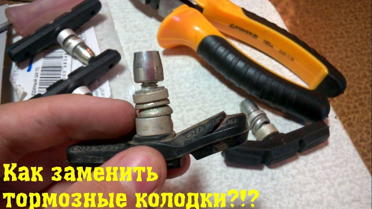 Как заменить дисковые тормозные колодки велосипеда - YouTube
