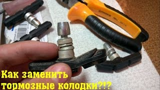 Как поменять тормозные колодки на велосипеде?!?(В этом видео я расскажу как поменять тормозные колодки на велосипеде типа V-brake., 2015-11-08T18:25:06.000Z)