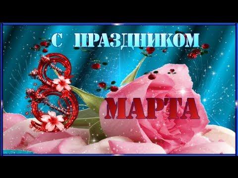 Красивое ПОЗДРАВЛЕНИЕ для женщин с 8 марта