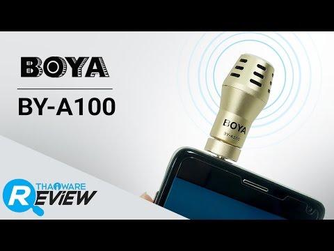รีวิว BOYA BY-A100 ไมโครโฟนติดหัวสมาร์ทโฟน รับเสียงรอบทิศทาง ชัดใส คุณภาพคุ้มราคา