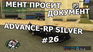 ADVANCE-RP SILVER #26. МЕНТ ПРОСИТ ДОКУМЕНТ [ARP-S]