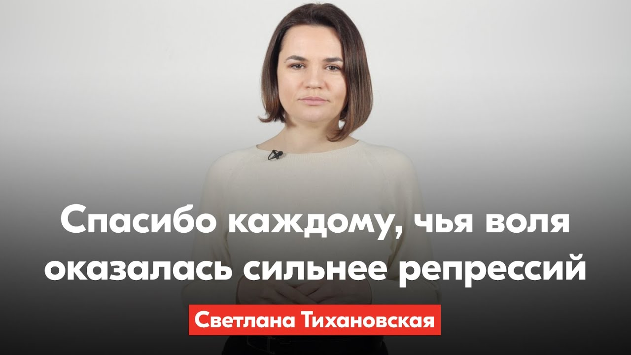 Светлана Тихановская поздравила настоящих защитников Беларуси