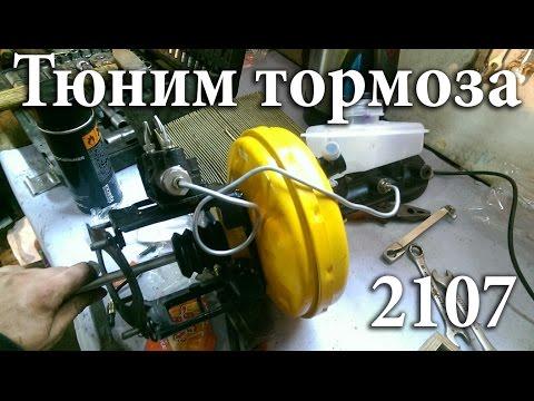 Cмотреть видео онлайн Тюнинг тормозов 2107 ВАКУМНИК ОТ 2108PVSFullHD