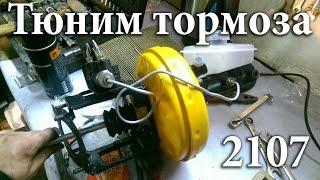 видео Усилитель вакуумный тормозов ВАЗ 2106