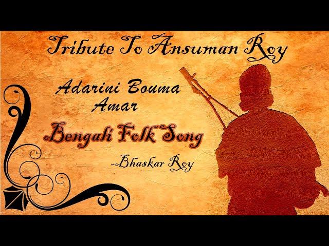 Tribute To Ansuman Roy   Bengali Folk Song   Adarini Bouma Amar   Bhaskar Roy