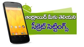 Best Android secret Hidden Settings | Telugu | google settings | android | By Patan