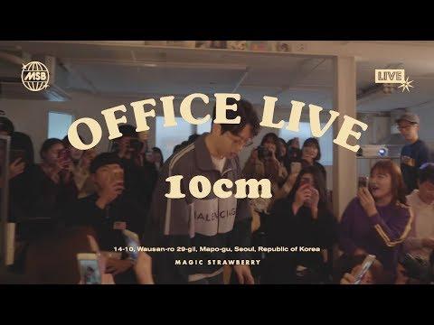 [OFFICE LIVE] 십센치 / 10cm - '봄이 좋냐??' (매직스트로베리 시크릿나잇)