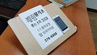 전주 왕기초영어회화 패…