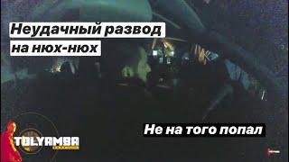 Полицейский Развод не получился: перепутал Мерседес с УАЗиком
