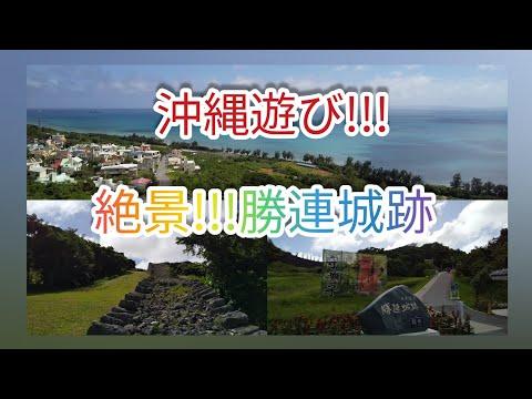 【モトブログ】沖縄旅行 オススメ 絶景!!!!! 世界遺産登録の勝連城跡で沖縄遊び!!!!!