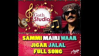 Sammi Meri Waar Complete Video Song by Jigar Jalal | Goth Studio at AAJKA TV