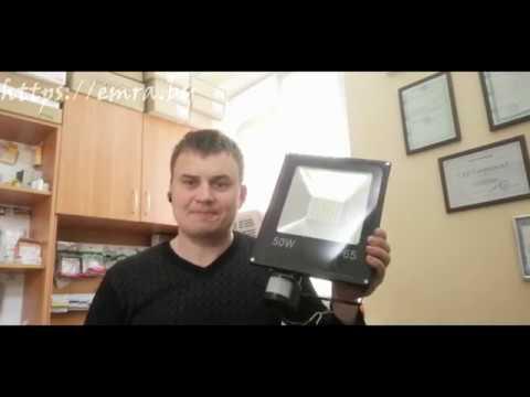 Ремонт прожектора с датчиком движения (remont Prozhektora)