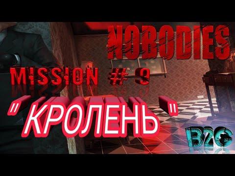 """NOBODIES прохождение (миссия #9) """"Кролень"""""""