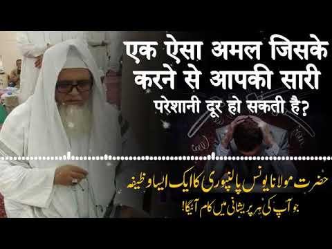 Hazrat Maulana Yunus Sahab Palanpuri Ek Aisa wazifa jo aapki Ki Har pareshani Mein kam aaega
