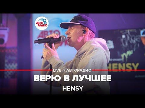 Download HENSY - Верю в Лучшее (LIVE @ Авторадио)