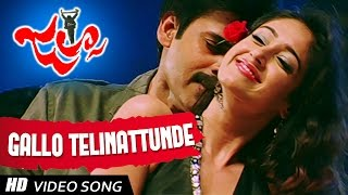 Gaallo Thelinattundhe Full Video Song! || Jalsa Telugu Movie || Pawan Kalyan , Ileana D