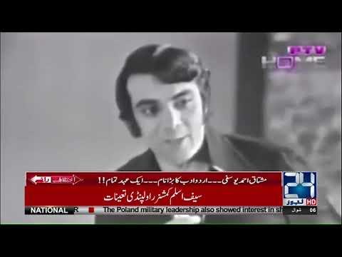 Mushtaq Ahmad Yousafi, Urdu Adab Ka Bara Naam , Aik Ehad Tamam | 24 News HD