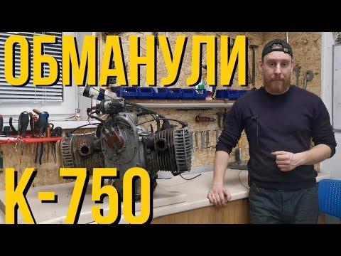 ДВС К-750 ОКАЗАЛСЯ ХЛАМОМ!! Полная разборка двигателя мотоцикла Днепр К 750